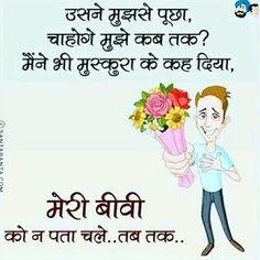100 Funny Jokes, Hindi Very Funny Jokes, Unlimited Funny Hindi Jokes Pics Funny School Jokes, Funny Jokes In Hindi, Desi Jokes, Very Funny Jokes, Stupid Funny Memes, School Humor, Funny Posts, Funniest Jokes, Hilarious