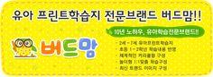[니즈폼] 유아교구 - 색칠공부, 한글카드