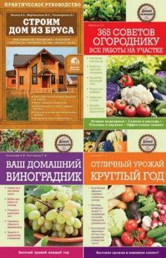 Дачный помощник. Сборник из 13 книг (2012-2015) PDF, FB2