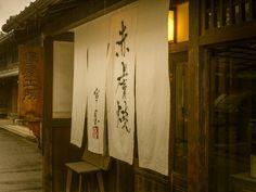 Mise-saki(Storefront) by Hiro Nishikawa on 500px