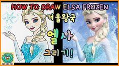 엘사 그리기 겨울왕국  drawing elsa frozen for kids [모모키즈아트] momo kids art