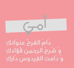 106 Exciting Mother mum الام الأمومة images | Arabic quotes