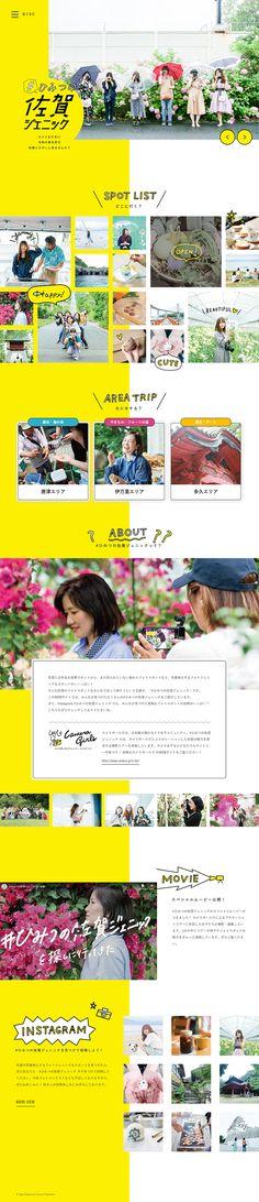 ランディングページ LP ひみつの佐賀ジェニック|インターネットサービス|自社サイト