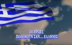 KOΥΓΚΙ 2015: Οι ήρωες πολεμούν σαν Έλληνες - Ντοκιμαντέρ