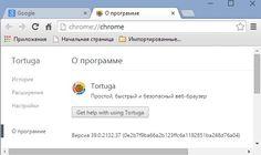 Tortuga Browser