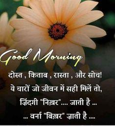 Happy Good Morning Images, Good Morning Hindi Messages, Good Morning Wishes Friends, Morning Images In Hindi, Good Night Hindi, Morning Prayer Quotes, Morning Prayers, Mood Off Quotes, Good Morning Flowers