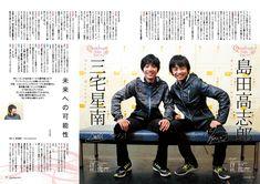Sena Miyake and Koshiro Shimada    フィギュアスケート日本男子ファンブックQuadruple(クワドラプル)2016