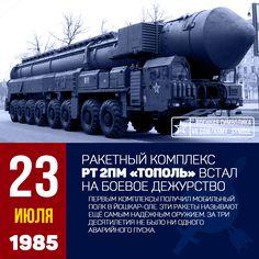 Первый ракетный полк с РК «Тополь» был поставлен на боевое дежурство 23 июля 1985 года (по другим данным 20 июля), ещё до завершения совместных лётных испытаний в 14-й ракетной дивизии (Йошкар-Ола) (командир - полковник Дремов В. В.), а до конца 1985 года — ещё один ракетный полк РТ-2ПМ «То́поль» (индекс ГРАУ комплекса/ракеты — 15П158/15Ж58, по договору СНВ — РС-12М, по классификации НАТО — SS-25 Sickle, в переводе — Серп) — советский/российский подвижный грунтовый ракетный комплекс…