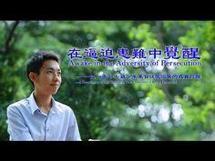 【全能神】【東方閃電】全能神教會福音微電影《在逼迫患難中覺醒》