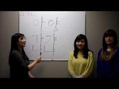 Speak Korean Today! Learn Korean Alphabet, Hangul 1 -ㅏ,ㅑ, ㅇ, ㄱ, ㄴ