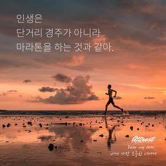 인생은 단거리 경주가 아니라 마라톤을 하는 것과 같아.