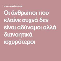 Οι άνθρωποι που κλαίνε συχνά δεν είναι αδύναμοι αλλά διανοητικά ισχυρότεροι Quotes, Quotations, Quote, Shut Up Quotes