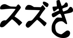 Suzuki Kanji JDM Racing | Die Cut Vinyl Sticker Decal | Sticky Addiction