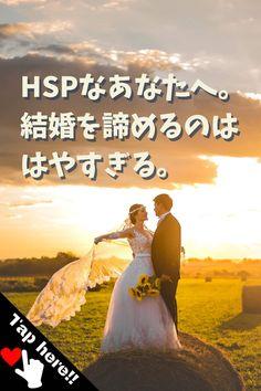 「結婚自体に興味はあるけど、出会いの機会がない」「自分に合う人なんて存在するのか」と考える繊細さんへ。実践的な手段をまとめました。#HSP #HSPあるある #繊細さん Marriage Meaning, Movie Posters, Movies, Films, Film Poster, Cinema, Movie, Film, Movie Quotes