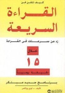 تحميل كتاب كيف تتقن فن القراءة السريعة Pdf مجانا ل لورى روزاكس كتب Pdf القراءة السريعة أسلوب مضمون بساعدك على Ebooks Free Books Arabic Books Book Club Books