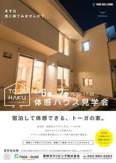 東邦ガスリビング株式会社 - 岐阜・名古屋|ブランディングデザイン Disport(ディスポート株式会社) Property Ad, Brochure Layout, Open House, Advertising, Banner, Real Estate, Graphic Design, Architecture, Poster