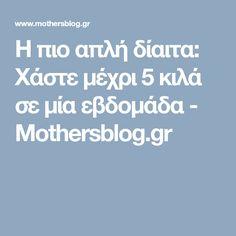 Η πιο απλή δίαιτα: Χάστε μέχρι 5 κιλά σε μία εβδομάδα - Mothersblog.gr Fitness Nutrition, Health Diet, Healthy Tips, Weight Loss Tips, Beauty Hacks, Healthy Living, Food And Drink, Cooking, Recipes