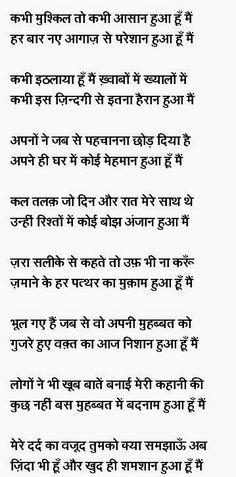 Dekho tum meri aisi taisi kara KR khush ho na ... Tum me kaha that .. Shataranj ke khel me apno ko Mara nahi jata... Oor Mera bura Hal kr jit ka jashn manao...