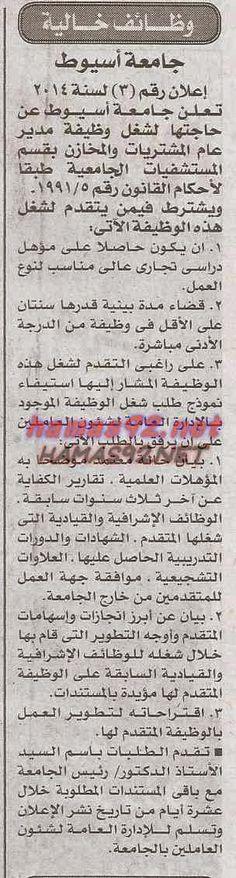 وظائف خالية مصرية وعربية: وظائف خالية من جريدة الاخبار الاثنين 01-12-2014