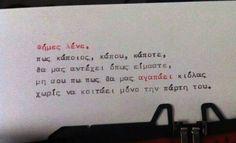 φημες..... Greek Words, Greek Quotes, Philosophy, Love Quotes, Mindfulness, Notes, Feelings, Reading, Life