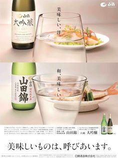 Recently Works: 白鶴酒造「商品広告」(新聞広告全15段)