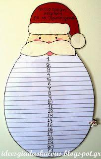 Ιδέες για δασκάλους: Αντίστροφη μέτρηση για τα Χριστούγεννα!