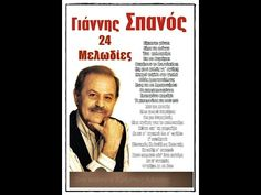 Greece, Music, Movie Posters, Movies, Greece Country, Musica, Musik, Film Poster, Films