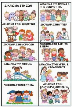 τα δικαιωματα του παιδιου - Αναζήτηση Google Autumn Activities, Learning Activities, Kindergarten, Greek Language, Shape Crafts, School Themes, Kids Corner, Elementary Teacher, Human Rights