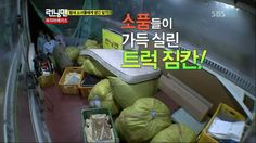this was where running man slept on Running Man: Episode 64. Oh, dear....