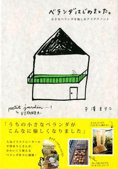 Japanese Illustration, Fonts, Book, Google, Designer Fonts, Japan Illustration, Types Of Font Styles, Script Fonts, Wedding Fonts