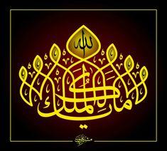 Islamic Calligraphy, Calligraphy Art, Arabic Art, Arabesque, Handicraft, Neon Signs, Crafty, Quran, Paintings