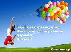 #quotes Συμβουλές για να είσαι ευτυχισμένος: 1) Άκου τις απόψεις του κόσμου για σένα 2) Αγνόησε τις 3) Επανέλαβε Greek Quotes, Exercise, Gym, Funny, Ejercicio, Exercises, Workouts, Physical Exercise, Work Outs