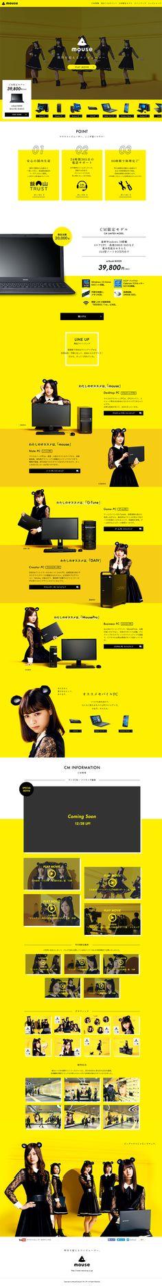 BTOパソコンのマウスコンピューター【家電・パソコン・通信関連】のLPデザイン。WEBデザイナーさん必見!ランディングページのデザイン参考に(シンプル系)