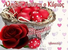 Easter Sunday Images, Orthodox Easter, Greek Easter, Happy New Year 2020, Happy Easter, Birthday Cards, Fruit, Food, Facebook