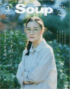 Soup.(スープ) 2016年 03 月号 [雑誌] | 本 | Amazon.co.jp