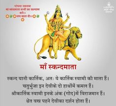 Believe In God Quotes, Quotes About God, Navratri Images