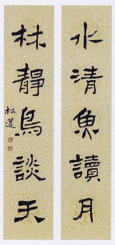 書法 Chinese Poem, Chinese Writing, Chinese Brush, Chinese Art, How To Write Calligraphy, Calligraphy Handwriting, Caligraphy, Calligraphy Art, Tinta China
