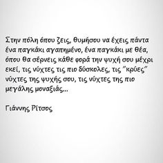 Poem Quotes, Poems, Life Quotes, Something To Remember, Greek Quotes, Pretty Words, I Love Books, Quotations, Texts