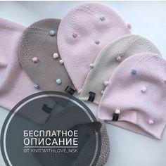 Knitting Projects, Knitting Patterns, Crochet Baby, Knit Crochet, Cable Knitting, Viking Tattoo Design, Kids Hats, Mittens, Headbands