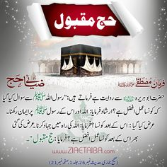 Hajj-e-Maqbool