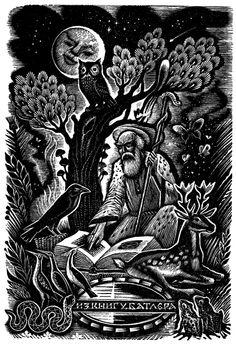 Vladimir Kortovich - The Book Of Life. Ex Libris, Wood Engraving
