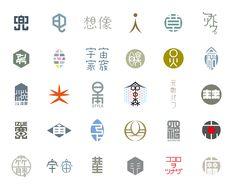 日本語ロゴ #ロゴ #logo #Japanese Symbol Logo, Frogs, Symbols, Icons, Glyphs