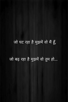 it's pagal he malum he pal tu jindgi waqt energy barbad na kar . Heart Touching Love Quotes, Love Quotes Poetry, Beautiful Love Quotes, Love Quotes In Hindi, True Love Quotes, Love Quotes For Him, Poet Quotes, Love Shayari Romantic, Hindi Shayari Love
