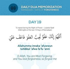 Day 19 – Welcome to Ramadan 2019 Dua For Ramadan, Ramadan Prayer, Islam Ramadan, Ramadan Mubarak, Ramadan Wishes, Religious Quotes, Islamic Quotes, Facts About Ramadan, Ramzan Dua
