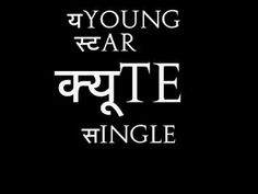 Latest Hindi English Mix CB Text Png Collection For Picsart Editing Funny Attitude Quotes, Funny True Quotes, Badass Quotes, Desi Quotes, Girly Quotes, Blur Background Photography, Background Images, Picsart Png, Best Friends Funny