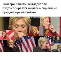 Да, да, именно битбокс! Никаких людей-невидимок   #Политика #кака #хиллари