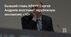 Компания «1С» объявила о создании предприятия 1С International, ориентированного на зарубежный рынок. Возглавит новую компанию бывший генеральный директор ABBYY  Сергей Андреев, говорится на официальном сайте «1С».