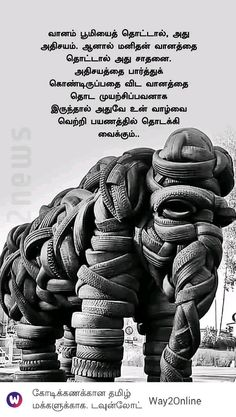 Tamil Motivational Quotes, Morning Inspirational Quotes, Statue, Sculptures, Sculpture