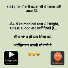 Hindi non veg jokes 2018 - 2019 Funny Memes Images, Funny Jokes In Hindi, Best Funny Jokes, Funny Jokes For Adults, Funny Study Quotes, Funny Picture Quotes, Romantic Jokes, New Year Jokes, Doctor Jokes