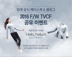 밀레 공식 페이스북 & 블로그 2016 F/W TVCF 공유 이벤트 (출처 : 밀레 MI.. | http://milletblog.co.kr/220802210139 블로그) http://naver.me/Fs5F2QYx